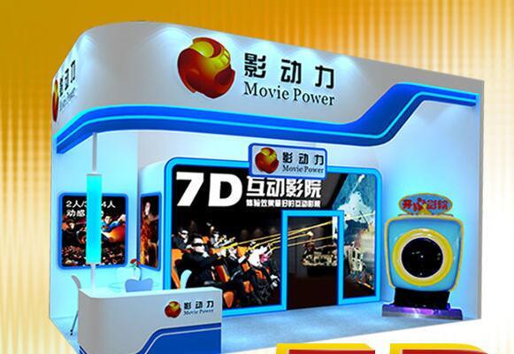 7D Cinema Equipment
